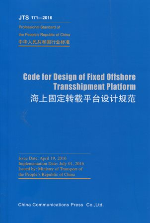 《Code for Design of Fixed Offshore Transshipment Platform(海上固定转载平台设计规范)》JTS 171-2016(英文版)