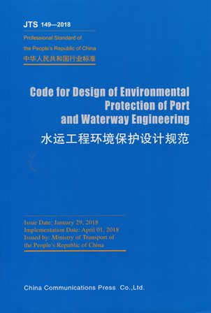 《Code for Design of Environmental Protection of Port and Waterway Engineering(水运工程环境保护设计规范)》JTS149-2018(英文版)