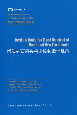 《Design Code for Dust Control of Coal and Ore Terminals(煤炭矿石码头粉尘控制设计规范)》JTS156-2015(英文版)