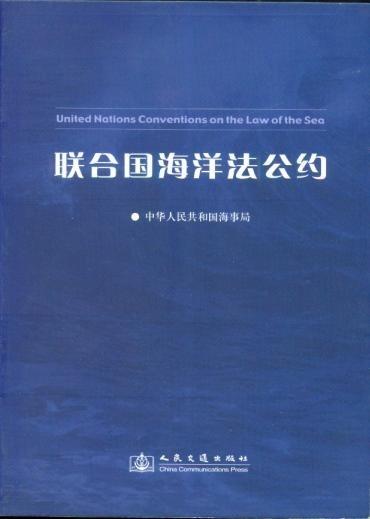 《联合国海洋法公约》图书详细介绍