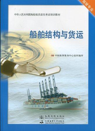 船舶操纵与避碰课件_水运图书网图书详情页