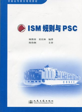 《ISM规则与PSC》
