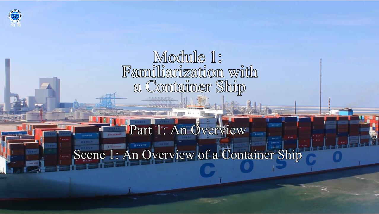 "An Overview of a Container Ship ""中远法国""集装箱船概览"