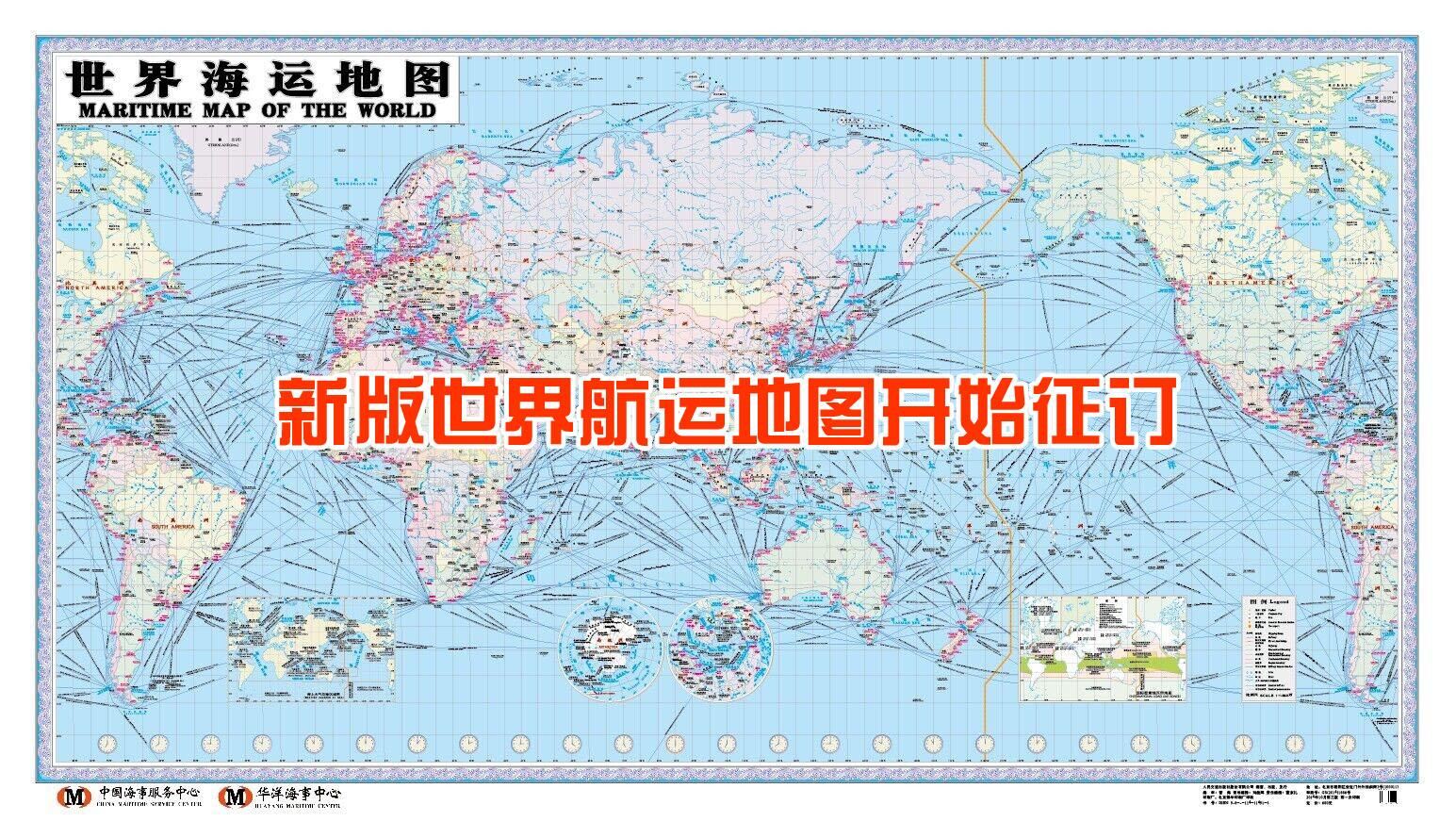 新版世界航运地图开始征订